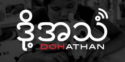 Droits humains au Myanmar : un nouveau magazine en podcast