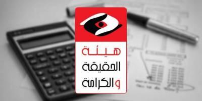 Le bilan disputé de la commission vérité en Tunisie: Analyse de JusticeInfo